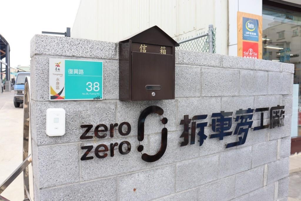 zerozero夢工廠 18